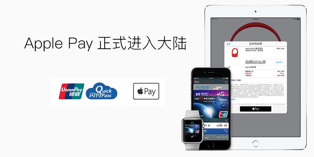 苹果Apple Pay正式在大陆上线