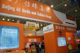 北广传媒集团展台