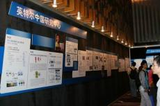 英特尔中国研究中心展示
