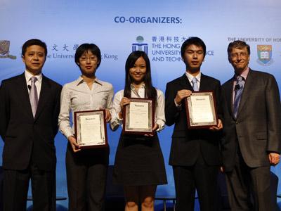 微软学者奖学金颁奖仪式