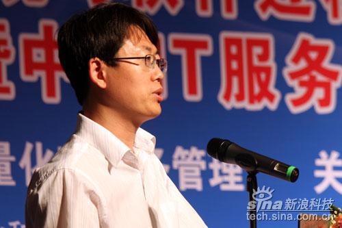 中国软件行业协会 王钧