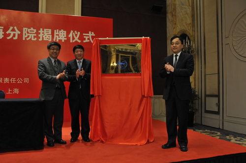 中国航空研究院首家分院在沪成立_业界