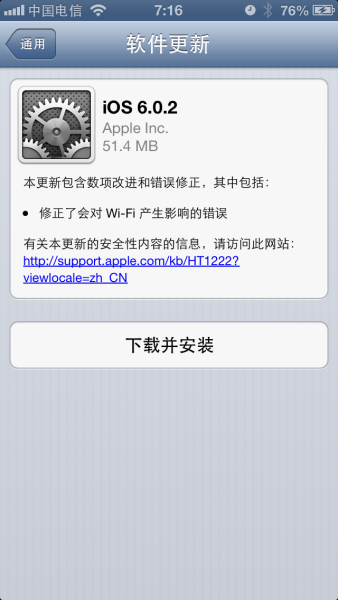 苹果发布iOS 6.0.2更新 修复WiFi连接问题