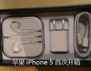 苹果iPhone 5首次开箱