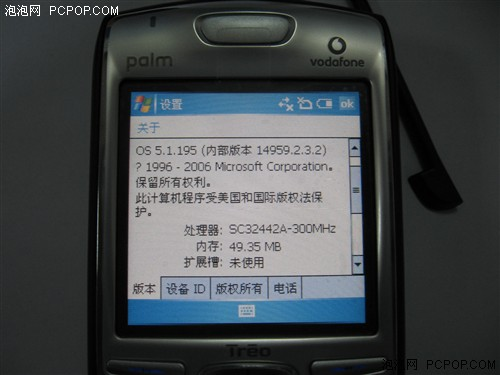 WM5智能系统Palm全键盘750v仅2700