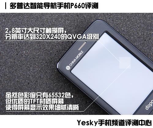 时尚典雅多普达GPS智能手机P660评测