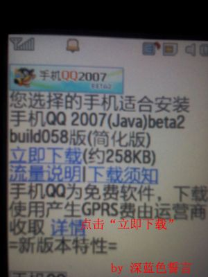无限聊 三星F488E手机QQ使用指南_手机