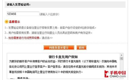 直充9.8折 中国电信自助网上充值体验_手机