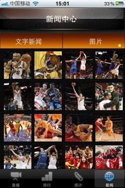 iPhoneNBA爱好者必备篮球数据中心