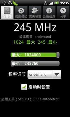 待机增30% Andriod手机节电设置7部曲