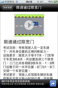 iOS新软速递:驾照旅行通秘笈考试攻略_软件学10月云南考试电子图片