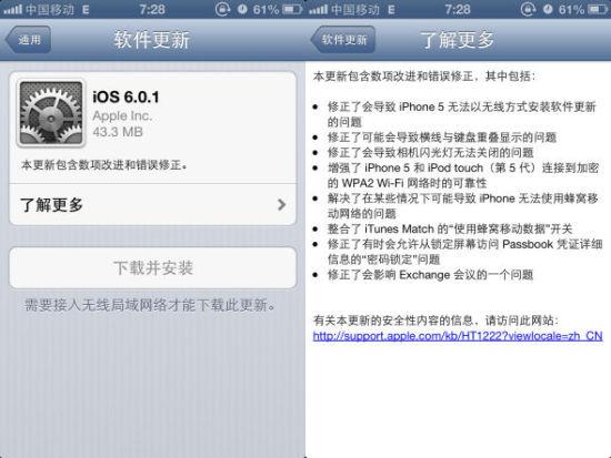 iOS 6.0.1修正了旧版本中诸多问题