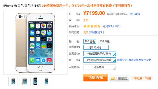 中国联通iPhone 5s金色版售价上涨1700元