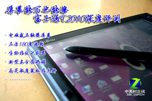 屏幕能写也能擦富士通T2010深度评测