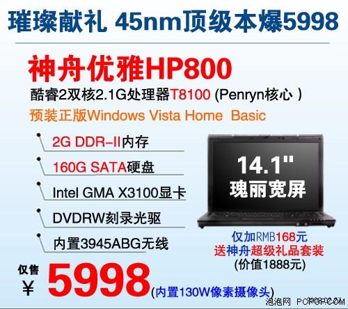 神舟优雅HP800Penryn本5998元就卖