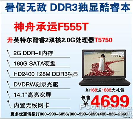 T57502G内存独显神舟F555T暑促4699