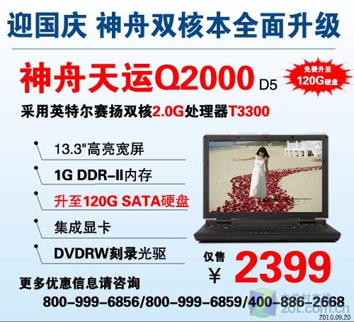 神舟13宽屏双核DVD刻录轻薄本2399元