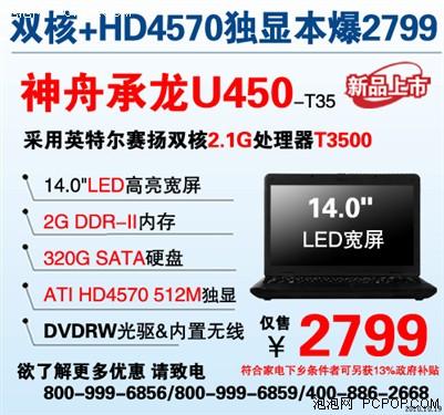 低价上市神舟承龙U450-T35售价2799