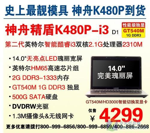 神舟SNB平台GT540大屏本只卖4299元