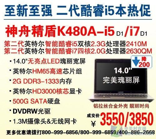 神舟14宽屏酷睿i7处理器笔记本3999元