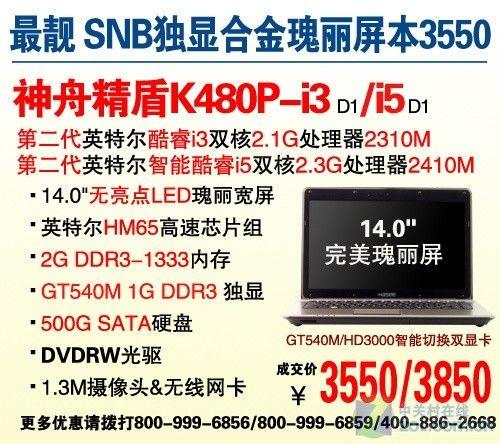 神舟14英寸酷睿GT540独显本3550元