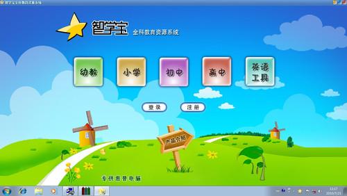 内置学智宝教学软件惠普CQ1评测_台式机视频洗面奶图片