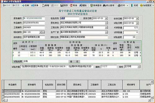 建筑材料质量检测系统