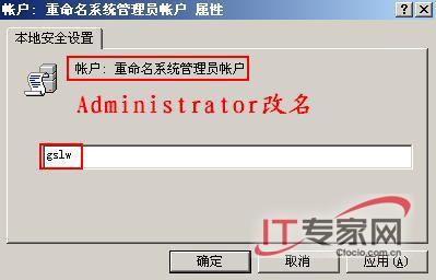 优化帐户管理和登录工具安全登录远程服务器