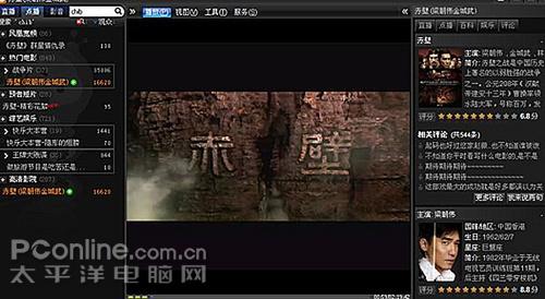 "PPS.TV抢先热映《赤壁》互联网圆""英雄梦"""