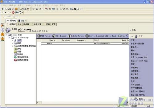 LotusDomino邮件服务器配置攻略