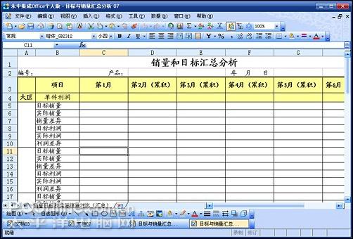 版 永中集成Office 2009个人版试用(4)_软件学