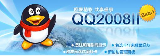 支持自定签名图标QQ2008IIBeta1发布