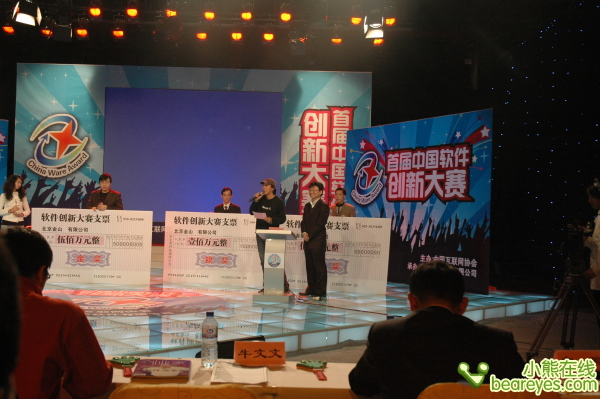 首届中国优秀软件创新大赛落幕
