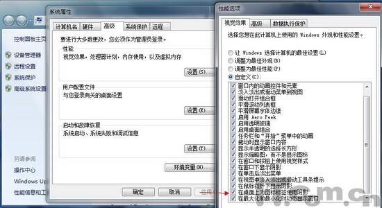 桌面图标有阴影?xp及win7桌面效果设置方法图片