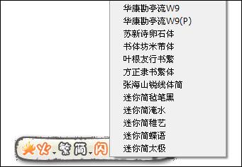 潮人新玩意用火星文输入法的闪字聊QQ