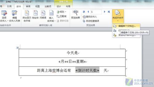 用Office2010制作上海世博会倒计时牌