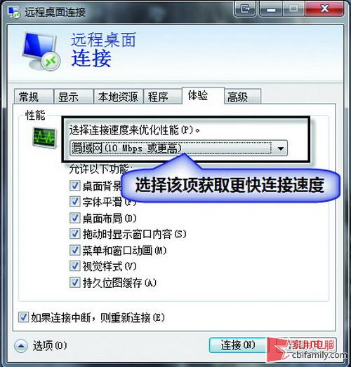 互联互通 用Win7的远程桌面管理XP电脑_软件