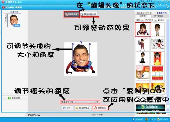 做表情搞笑QQ球星老鼠响表情包流清泉助你畅聊世界杯图片