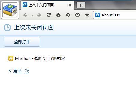 搞定特殊页面让傲游3浏览器如虎添翼