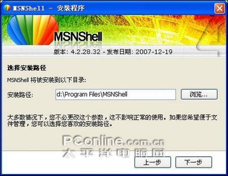 让MSN如虎添翼:MSN增强工具对比评测