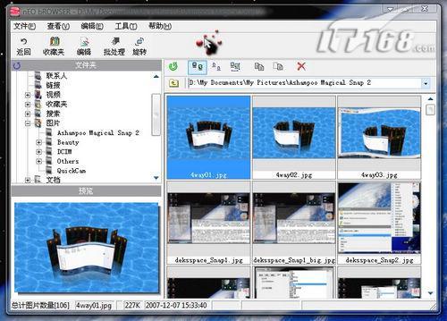 完全免费新版光影魔术手V0.26提供下载
