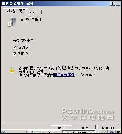Windows2008安全有系统组策略保证