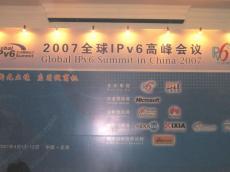 全球IPv6论坛会议现场