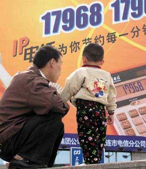 科技时代_联通与铁通有意逐步停止IP长话卡零售
