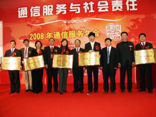 科技时代_图文:领导为获奖明星代表颁奖(2)