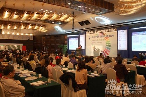 科技时代_图文:2008中国移动通信产业高峰论坛会场