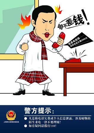 """科技时代_动漫""""小沈阳""""登上警方反电信欺诈宣传画(图)"""