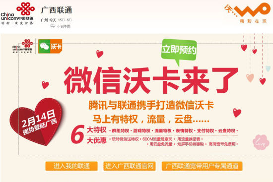 广西联通网上营业厅微信沃卡预约页面