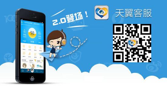 """中国电信""""天翼客服""""手机客户端"""