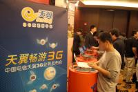 中电信3G产品自由体验